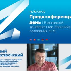 Регуляторные тенденции в производстве ЛС обсудили на предконференции ISPE ЕАЭС