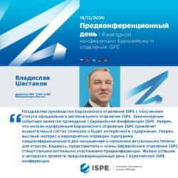 ГИЛС и НП поддерживает предконференцию ISPE ЕАЭС