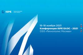 16-18 ноября состоится конференция ISPE ЕАЭС