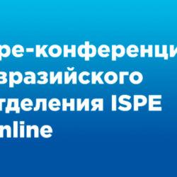16 декабря руководство ISPE расскажет о развитии Евразийского отделения