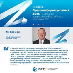 Фармацевтический инжиниринг: URS, баланс GMP и безопасности при производстве АФС