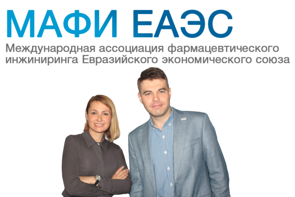 Руководство Организационного комитета ISPE ЕАЭС
