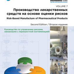 Руководство ISPE о производстве лекарственных средств на основе оценки рисков теперь доступно и на русском языке!