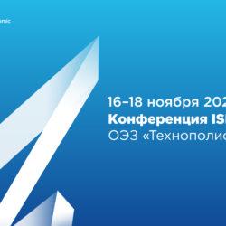 Оргкомитет Конференции ISPE ЕАЭС – 2021 информирует об изменении времени проведения мероприятия