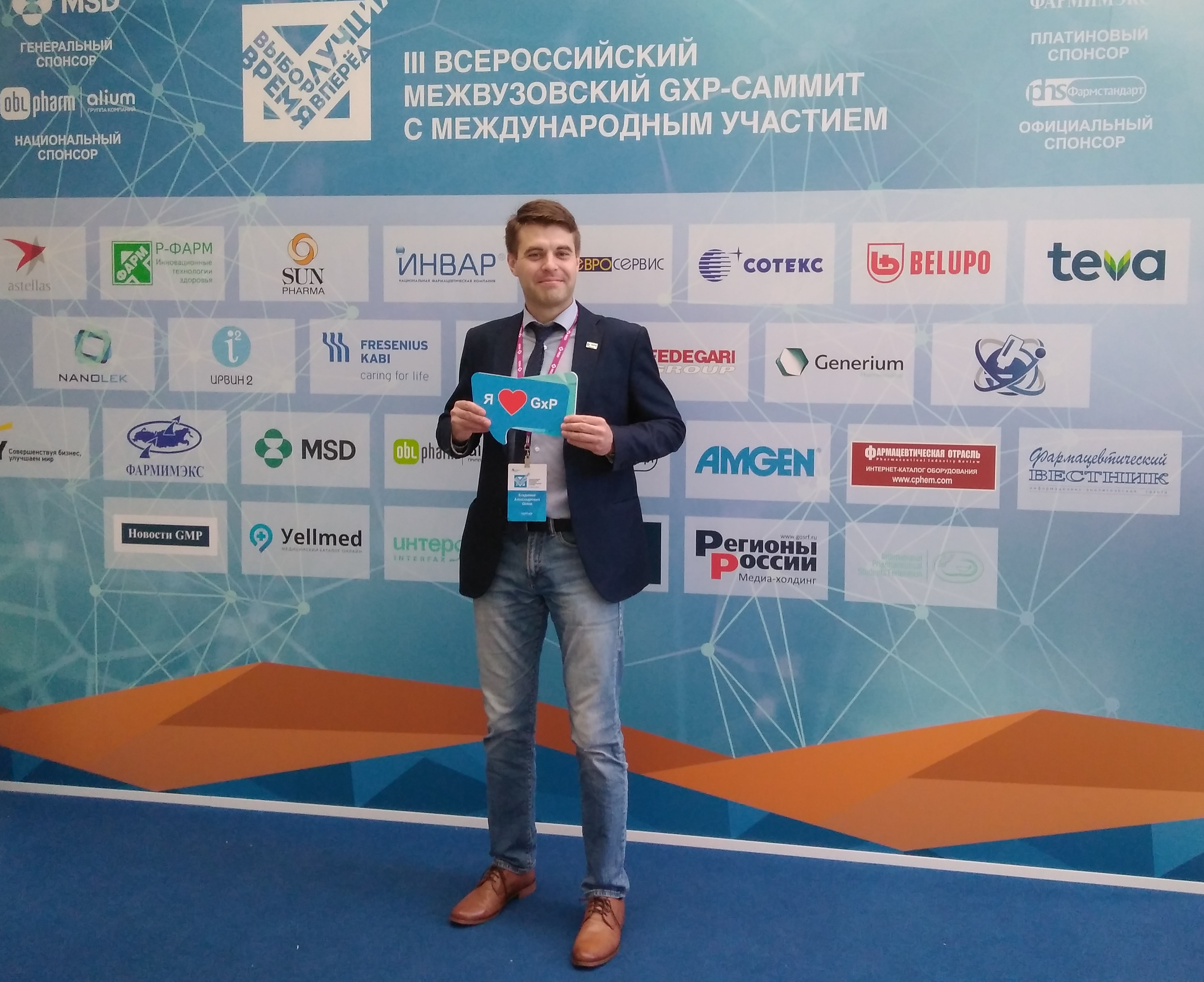 Участие МАФИ ЕАЭС в III Всероссийском межвузовском GxP-саммите в Ярославле