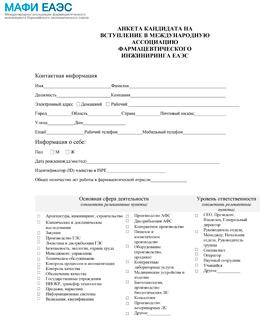 Анкета кандидата МАФИ