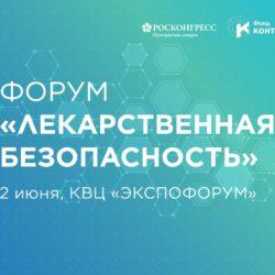 Форум «Лекарственная безопасность»