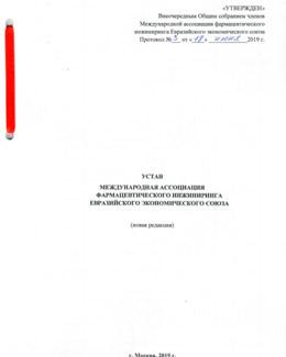 Устав МАФИ ЕАЭС